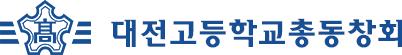 대전고등학교 총동창회